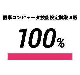 医事コンピュータ技能検定試験3級