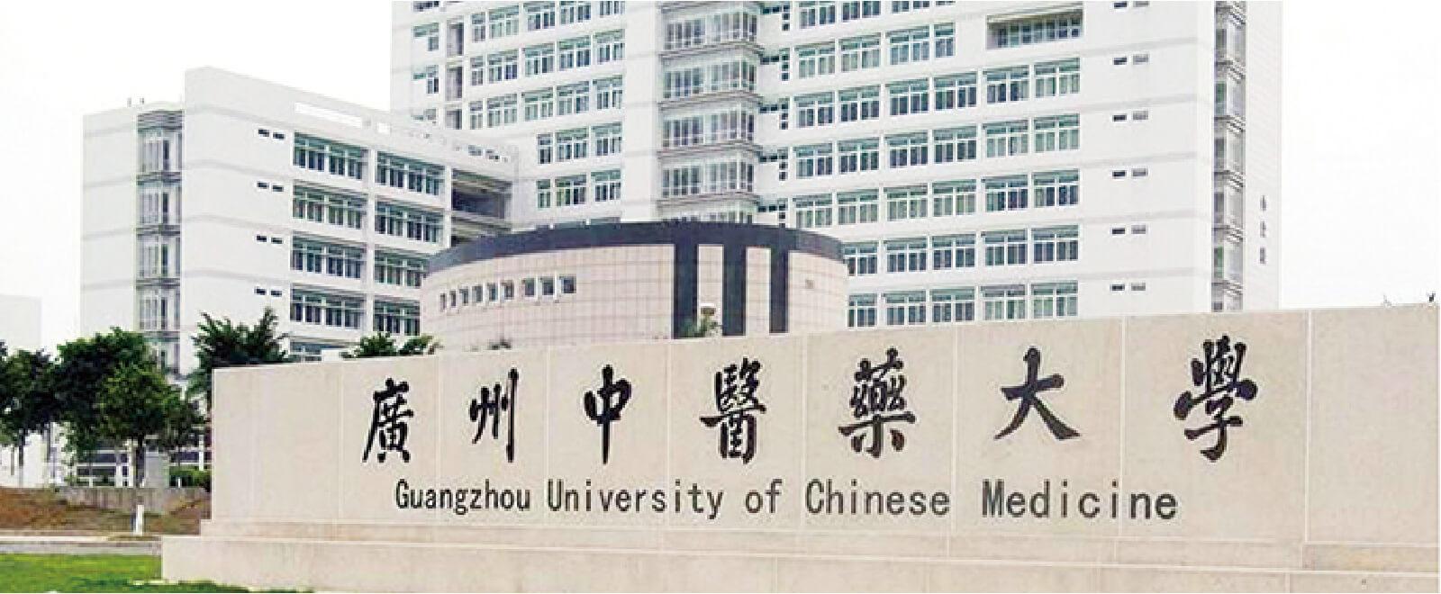 廣州中医薬大学大学院(日本校)新大阪サテライトキャンパス