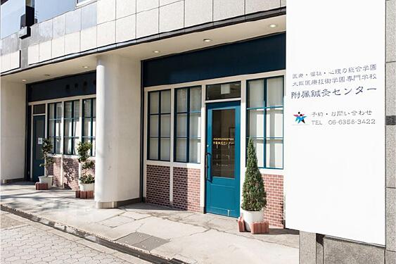 大阪医療技術学園附属鍼灸センター