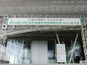 圧縮:会場入口:日本鍼灸学会in福島