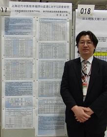 圧縮:発表ポスター前-1:全日本鍼灸学会in福島