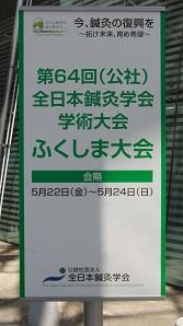 圧縮:縦看:全日本鍼灸学会in福島