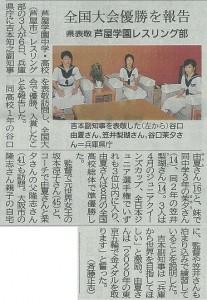 圧縮:2015年8月7日:谷口隆志記事:神戸新聞
