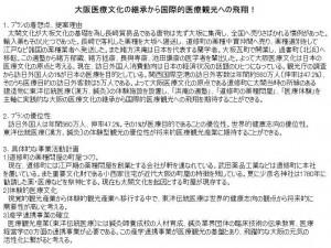 圧縮→大阪医療文化の継承から国際的医療観光への飛翔!