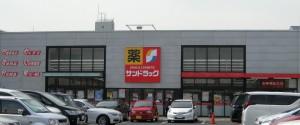 サンドラッグ横堤店1