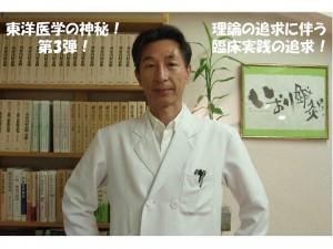 圧縮→写真:金澤秀光先生〔第3弾〕
