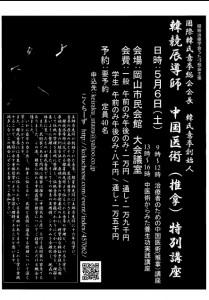 5/6 中国医術(推拿)特別講座