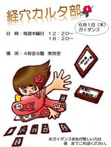 カルタ部ポスター