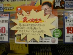 コクミン堂島店POP2