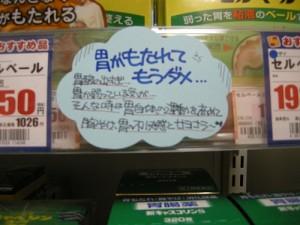 コクミン堂島店POP3