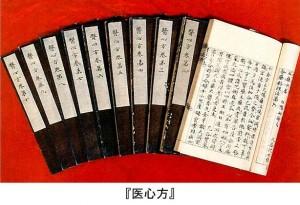 01.『医心方』