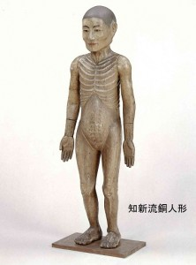 圧縮:※03.知新流銅人形-1
