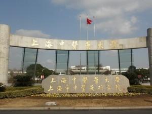 01.校門:上海中医薬大学