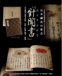 4) 日本鍼灸原典『針聞書』
