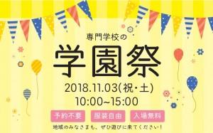 学園祭2018-1
