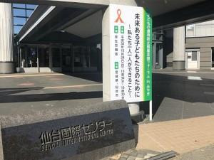 仙台国際センター縮小