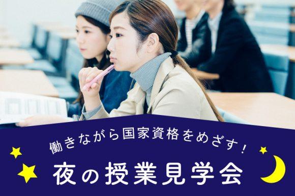 夜の授業見学会<br></noscript><img class=