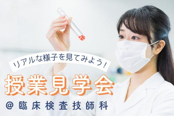 授業見学会@臨床検査技師科