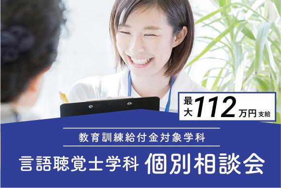 言語聴覚士学科(昼夜間部)個別相談会