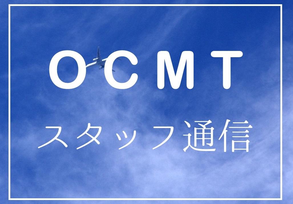 https://www.ocmt.ac.jp/wp/wp-content/uploads/2020/04/0e50f63b88743c28c377d6590d27b19c.jpg