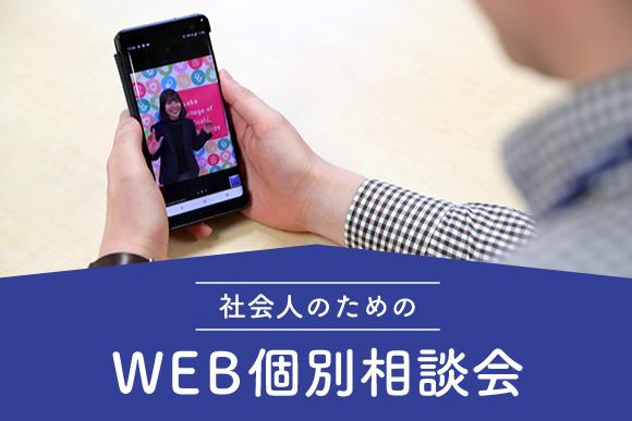社会人のためのWEB個別相談会
