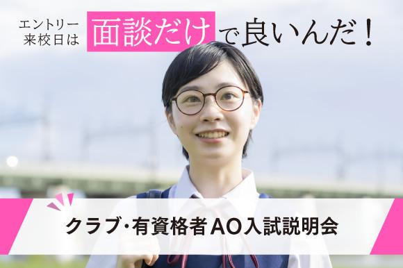 クラブ・有資格者AO入試説明会