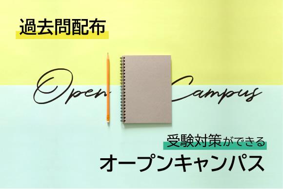 過去問配布!受験対策オープンキャンパス