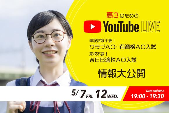 AO入試情報大公開!Youtubeライブ