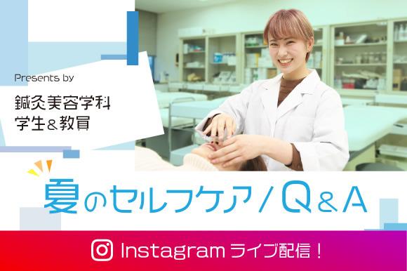 7/16(金)Instagramライブ<br></noscript><img class=