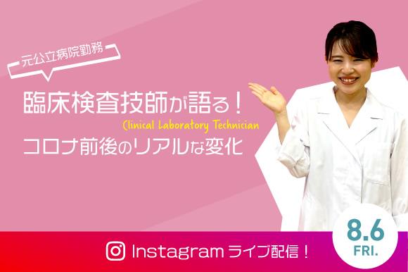 8/6(金)Instagramライブ<br></noscript><img class=