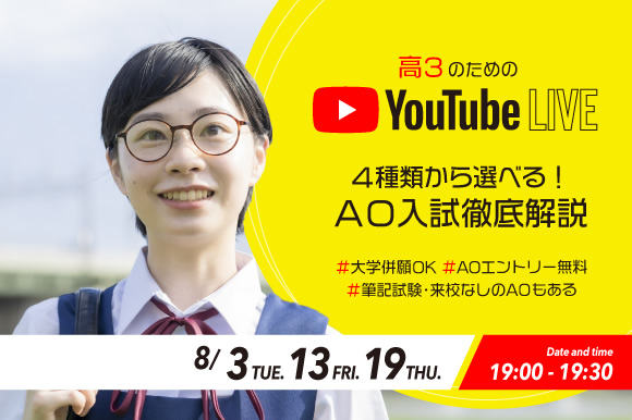 AO入試徹底解説!Youtubeライブ