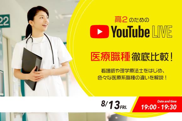 高2のための医療職種徹底比較!Youtubeライブ